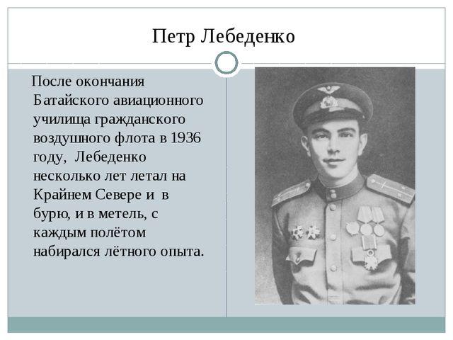 Петр Лебеденко После окончания Батайского авиационного училища гражданского в...