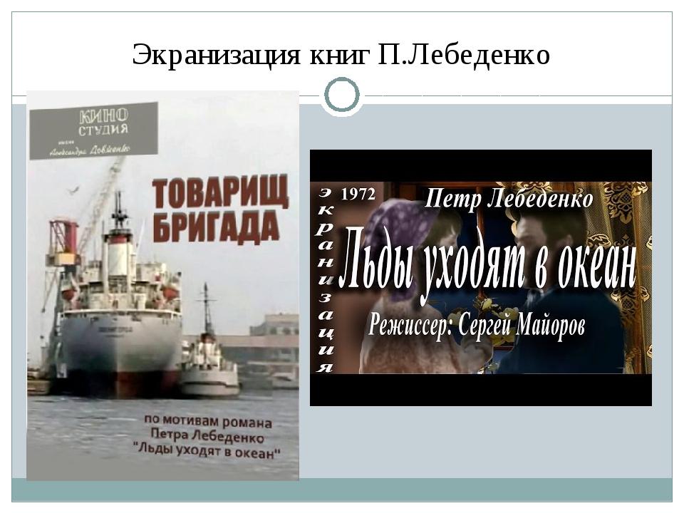 Экранизация книг П.Лебеденко