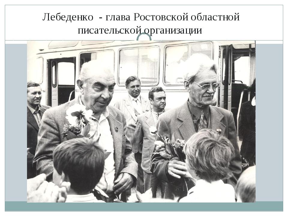 Лебеденко - глава Ростовской областной писательской организации