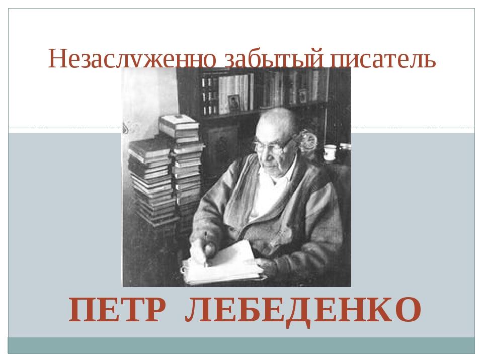 ПЕТР ЛЕБЕДЕНКО ПЕТР ЛЕБЕДЕНКО Незаслуженно забытый писатель
