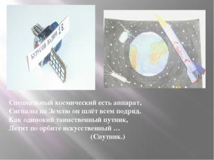 Специальный космический есть аппарат, Сигналы на Землю он шлёт всем подряд. К