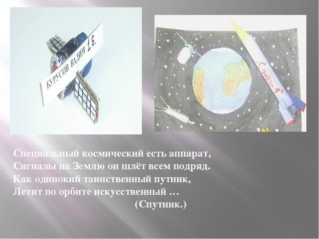 Специальный космический есть аппарат, Сигналы на Землю он шлёт всем подряд. К...