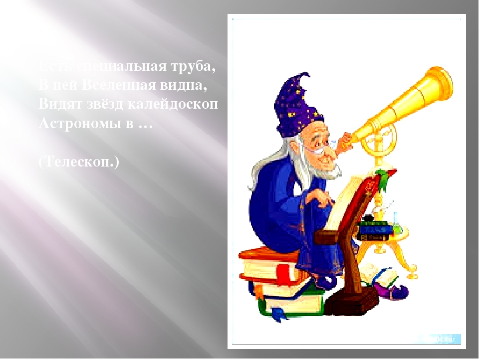 Есть специальная труба, В ней Вселенная видна, Видят звёзд калейдоскоп Астрон...