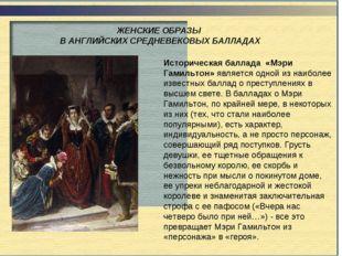 ЖЕНСКИЕ ОБРАЗЫ В АНГЛИЙСКИХ СРЕДНЕВЕКОВЫХ БАЛЛАДАХ Историческая баллада «Мэри