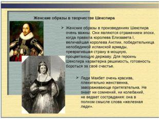Женские образы в творчестве Шекспира Женские образы в произведениях Шекспира