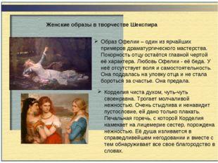 Женские образы в творчестве Шекспира Образ Офелии – один из ярчайших примеров