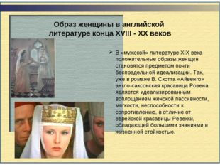 Образ женщины в английской литературе конца ХVIII - ХХ веков В «мужской» лите