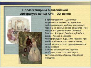 Образ женщины в английской литературе конца ХVIII - ХХ веков В произведениях