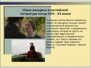 Образ женщины в английской литературе конца ХVIII - ХХ веков В романах сестер