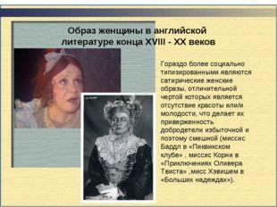 Образ женщины в английской литературе конца ХVIII - ХХ веков Гораздо более со
