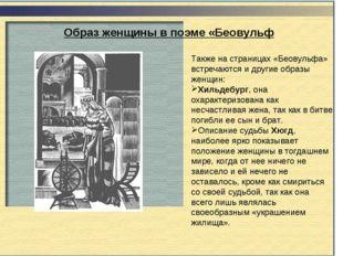 Образ женщины в поэме «Беовульф Также на страницах «Беовульфа» встречаются и