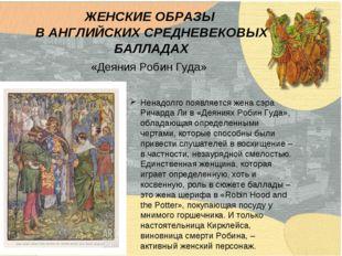 ЖЕНСКИЕ ОБРАЗЫ В АНГЛИЙСКИХ СРЕДНЕВЕКОВЫХ БАЛЛАДАХ «Деяния Робин Гуда» Ненадо