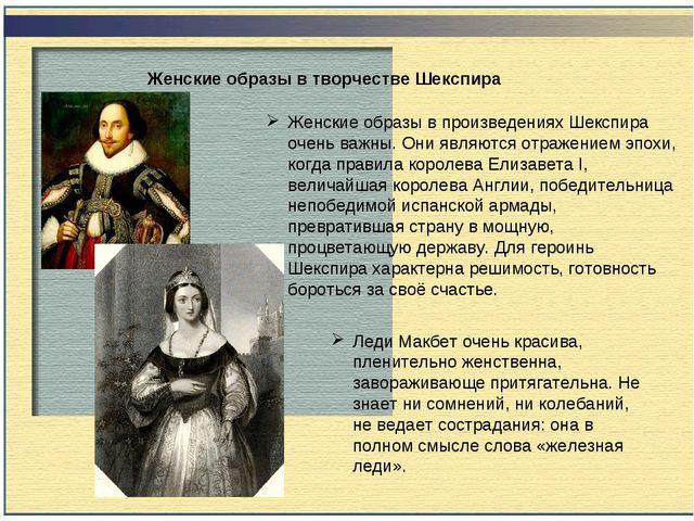 Женские образы в творчестве Шекспира Женские образы в произведениях Шекспира...