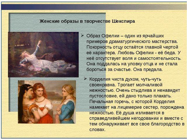 Женские образы в творчестве Шекспира Образ Офелии – один из ярчайших примеров...