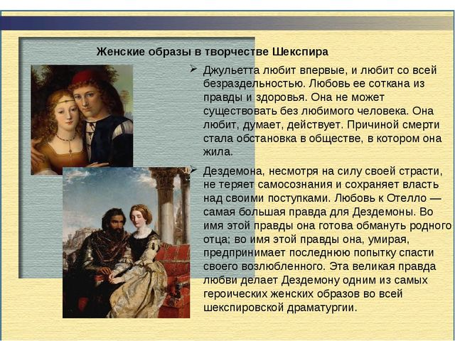 Женские образы в творчестве Шекспира Джульетта любит впервые, и любит со всей...
