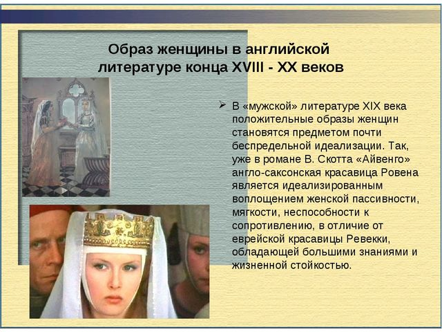 Образ женщины в английской литературе конца ХVIII - ХХ веков В «мужской» лите...