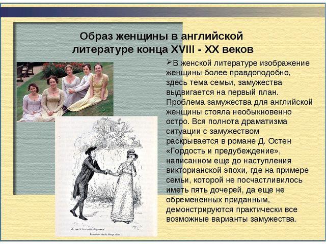 Образ женщины в английской литературе конца ХVIII - ХХ веков В женской литера...
