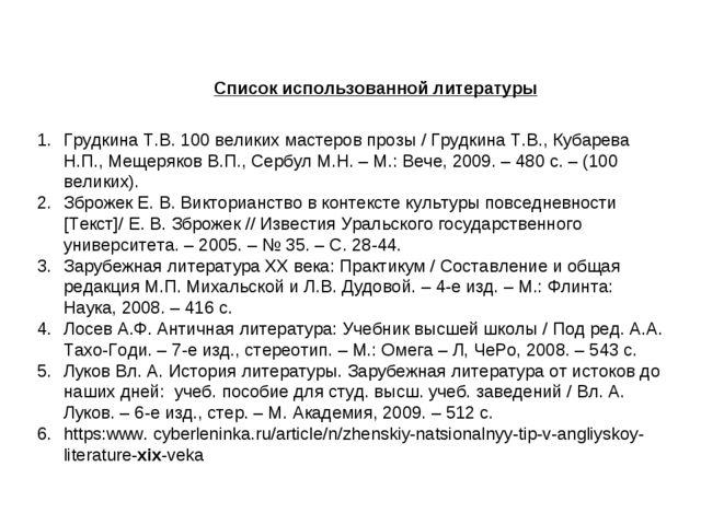 Список использованной литературы Грудкина Т.В. 100 великих мастеров прозы / Г...