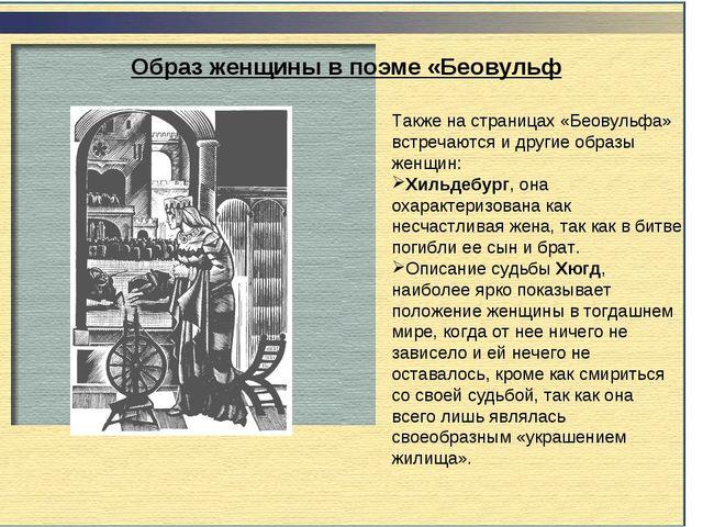 Образ женщины в поэме «Беовульф Также на страницах «Беовульфа» встречаются и...