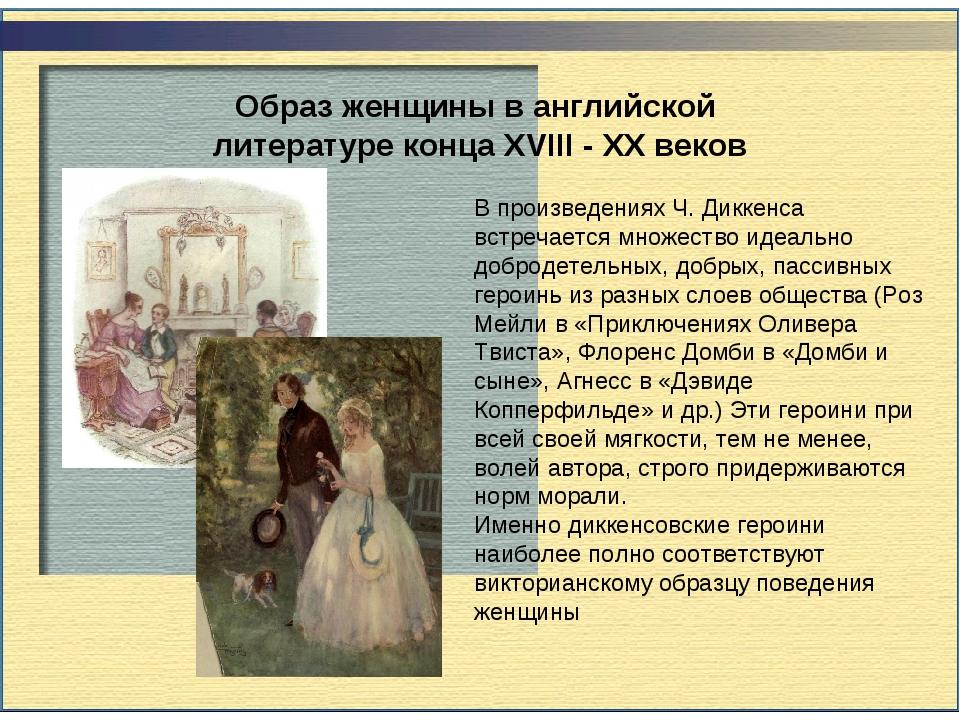 Образ женщины в английской литературе конца ХVIII - ХХ веков В произведениях...