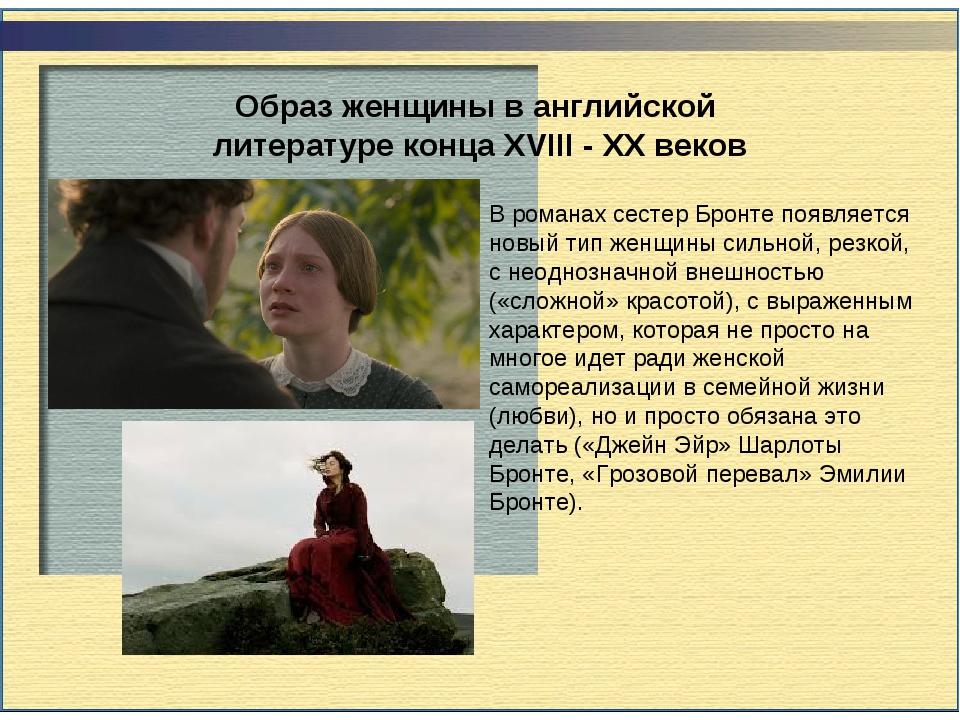 Образ женщины в английской литературе конца ХVIII - ХХ веков В романах сестер...