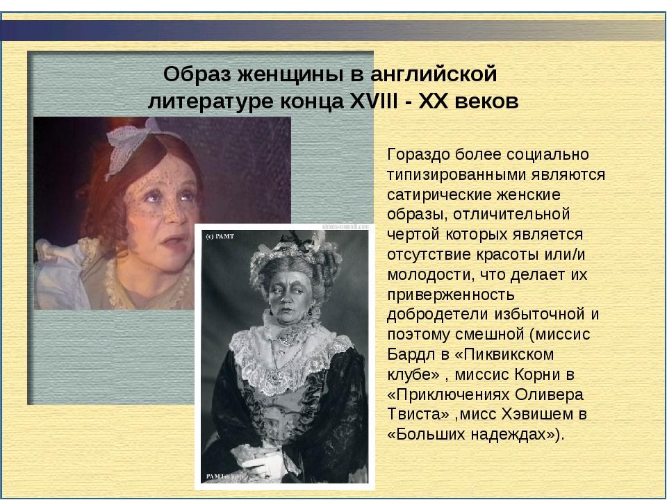 Образ женщины в английской литературе конца ХVIII - ХХ веков Гораздо более со...