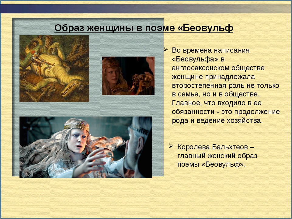 Образ женщины в поэме «Беовульф Во времена написания «Беовульфа» в англосаксо...