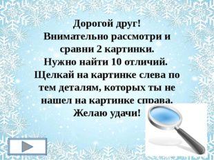 Интернет – ресурсы Фон - http://nachalo4ka.ru/wp-content/uploads/2014/11/zim