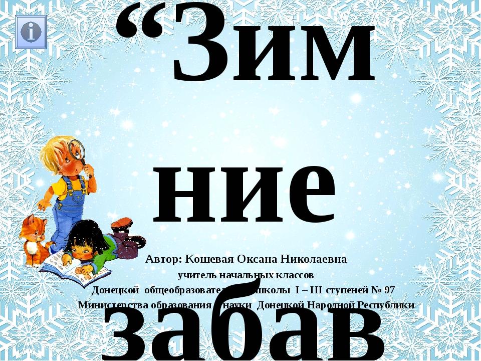 """Дидактическая игра """"Зимние забавы"""" Найди 10 отличий 1 – 4 класс Автор: Кошев..."""