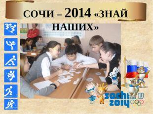СОЧИ – 2014 «ЗНАЙ НАШИХ»