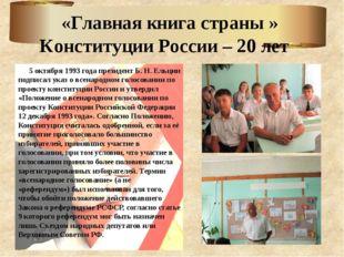 Конституции России – 20 лет 5 октября 1993 года президент Б. Н. Ельцин подпис