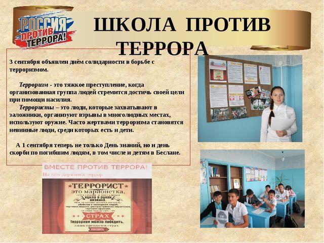 ШКОЛА ПРОТИВ ТЕРРОРА 3 сентября объявлен днём солидарности в борьбе с террор...