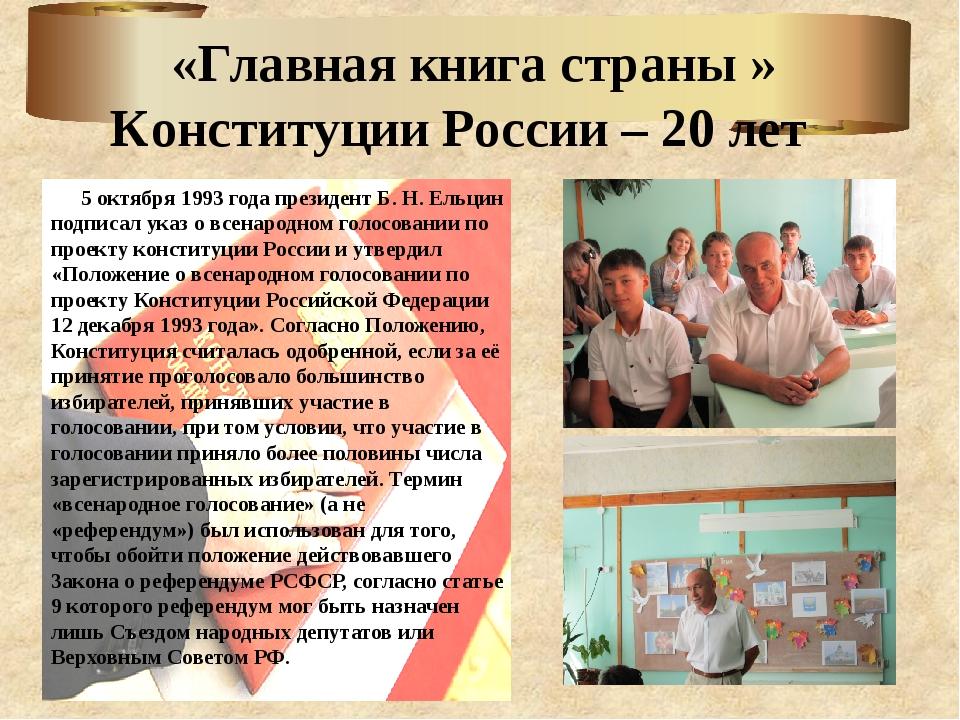 Конституции России – 20 лет 5 октября 1993 года президент Б. Н. Ельцин подпис...
