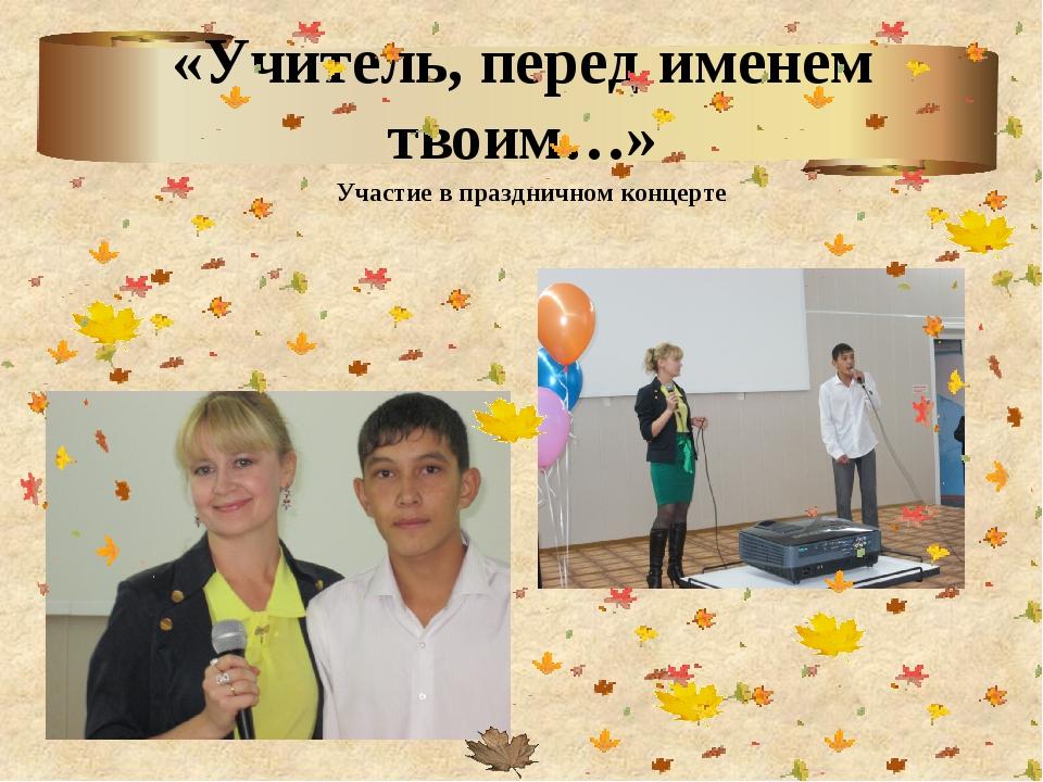 Участие в праздничном концерте «Учитель, перед именем твоим…»