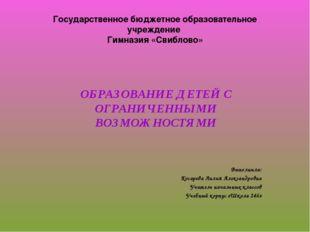 Государственное бюджетное образовательное учреждение Гимназия «Свиблово» ОБРА
