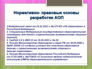 Нормативно- правовые основы разработки АОП 1.Федеральный закон от 29.12.2012