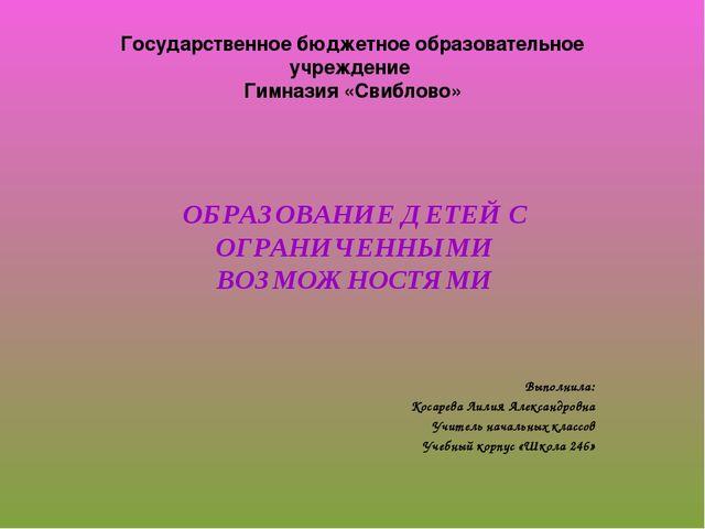 Государственное бюджетное образовательное учреждение Гимназия «Свиблово» ОБРА...