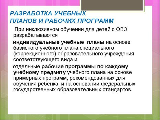 РАЗРАБОТКА УЧЕБНЫХ ПЛАНОВ И РАБОЧИХ ПРОГРАММ При инклюзивном обучении для дет...