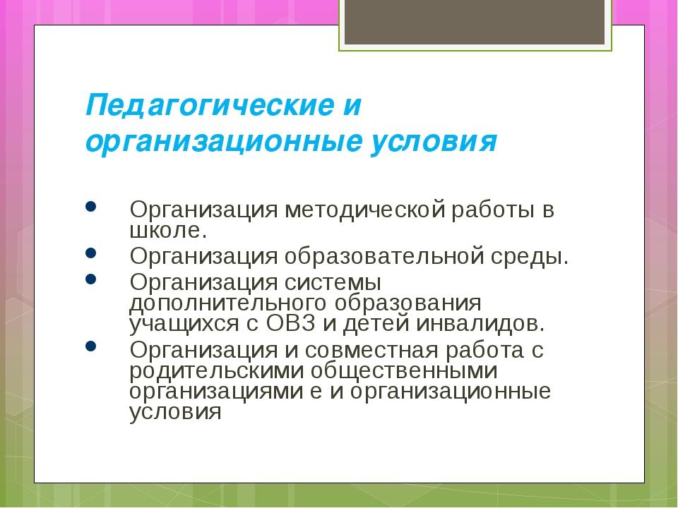 Педагогические и организационные условия Организация методической работы в шк...