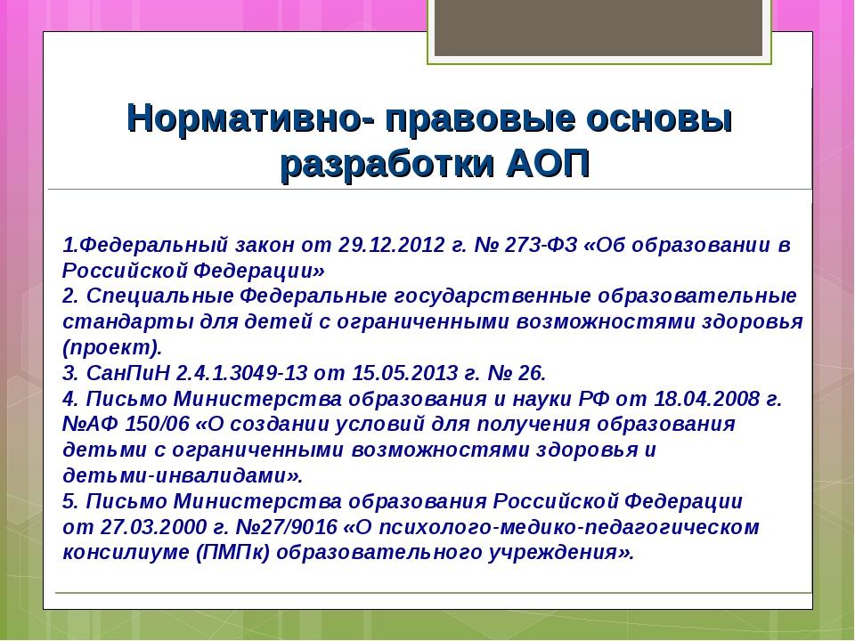 Нормативно- правовые основы разработки АОП 1.Федеральный закон от 29.12.2012...