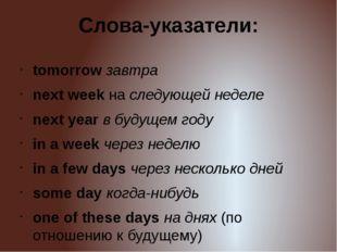Слова-указатели: tomorrowзавтра next weekнаследующей неделе next yearв бу