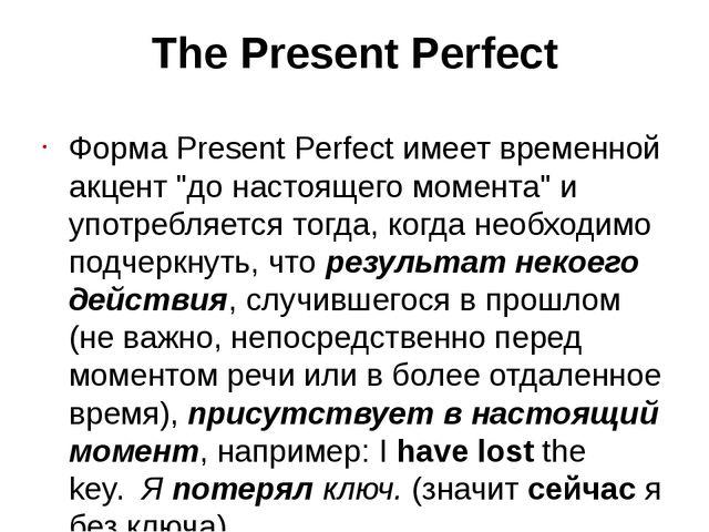 "The Present Perfect ФормаPresent Perfectимеет временной акцент ""до настояще..."