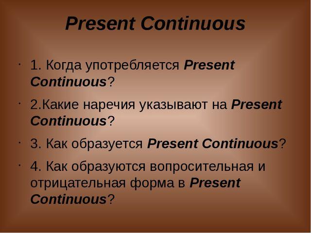 Present Continuous 1. Когда употребляется Present Continuous? 2.Какие наречия...