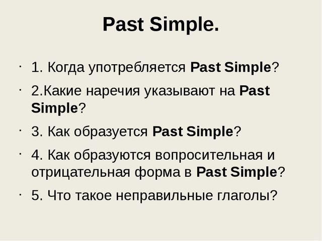 Past Simple. 1. Когда употребляется Past Simple? 2.Какие наречия указывают на...