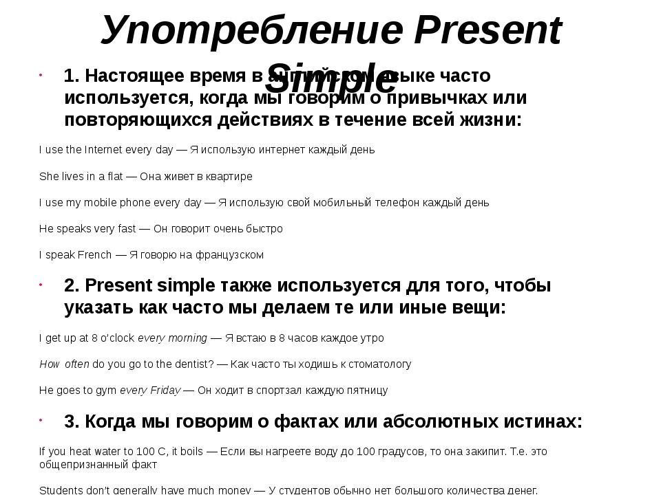Употребление Present Simple 1. Настоящее время в английском языке часто испол...
