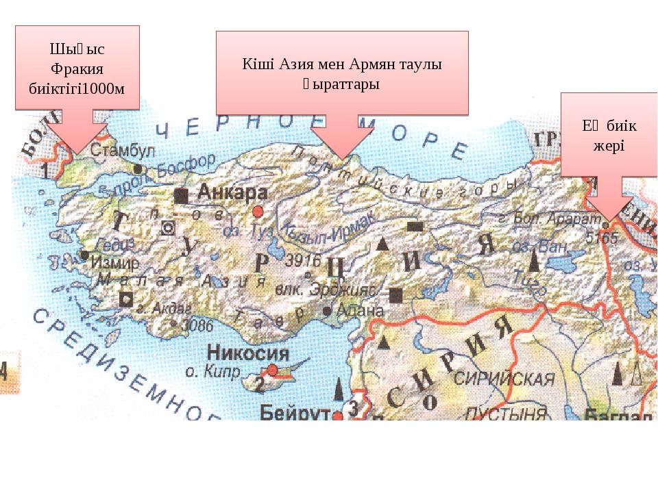 Шығыс Фракия биіктігі1000м Кіші Азия мен Армян таулы қыраттары Ең биік жері