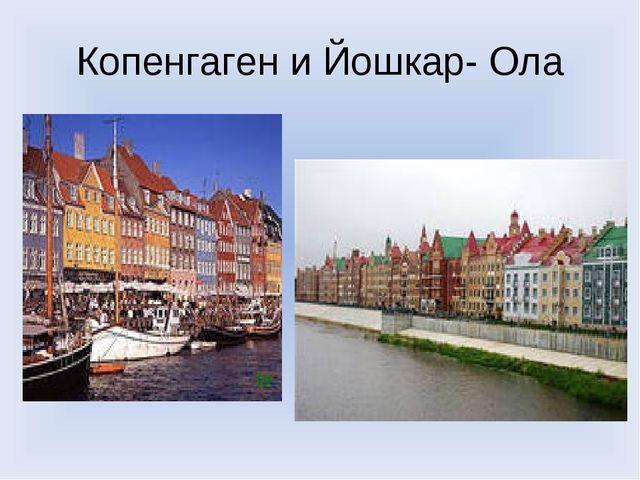 Копенгаген и Йошкар- Ола