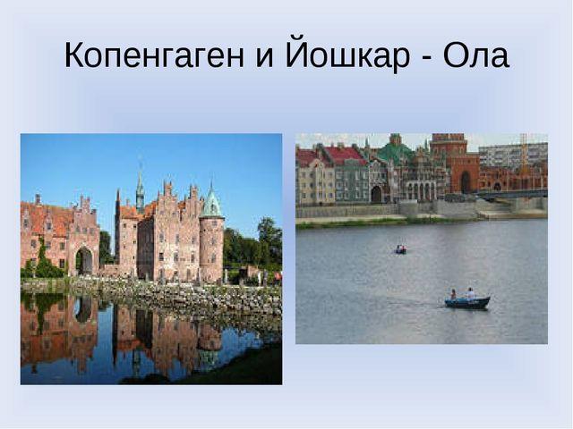 Копенгаген и Йошкар - Ола