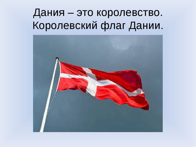 Дания – это королевство. Королевский флаг Дании.