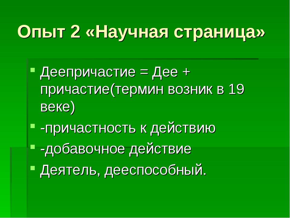 Опыт 2 «Научная страница» Деепричастие = Дее + причастие(термин возник в 19 в...